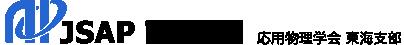 応用物理学会東海支部HP