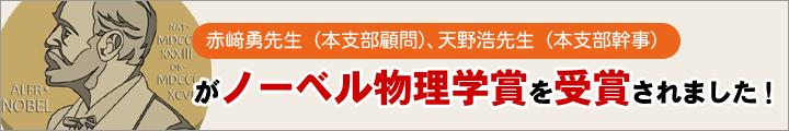 赤崎先生(本支部顧問)、天野先生(本支部幹事)がノーベル物理学賞を受賞されました