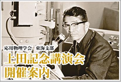 応用物理学会 東海支部 上田記念講演会開催案内