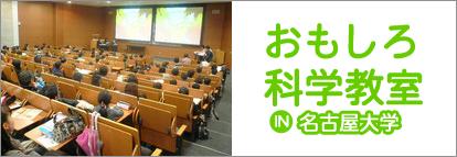 おもしろ理科教室in名古屋大学