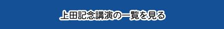 上田記念講演の一覧を見る